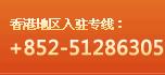 香港地区入驻专线:400-128-6668